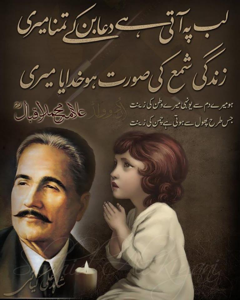 lab pe aati hai urdu poetry of allama iqbal urdu