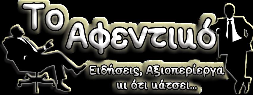 To AFENTIKO©®