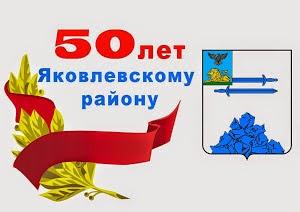 50 лет Яковлевскому району