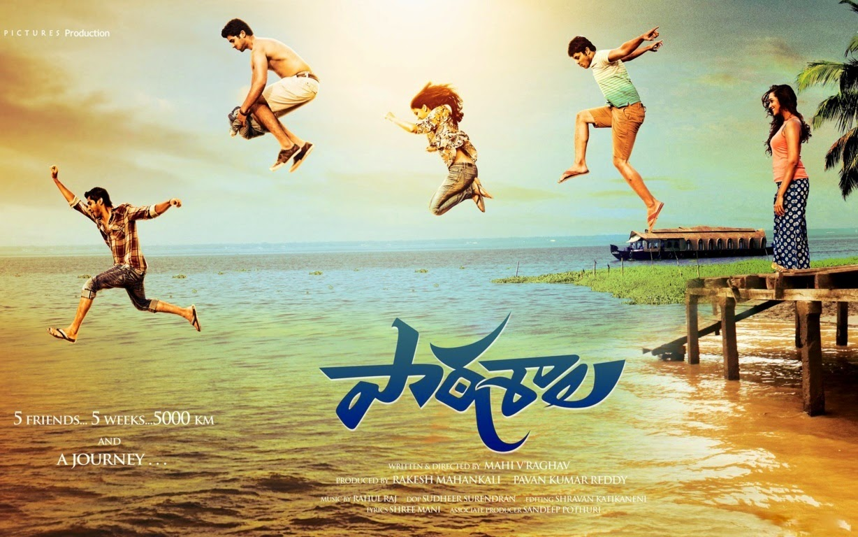 Patashala Telugu Movie Songs Free Download