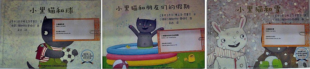 """""""Gatito y el balón"""", """"Gatito y las vacaciones"""" y """"Gatito y la nieve"""" en chino"""