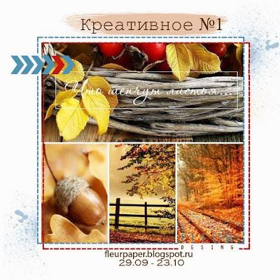 """Креативное №1 """"Что шепчут листья..."""""""