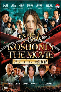 Koshonin The Movie