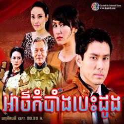 [ Movies ] Art Kambang Besdong - Khmer Movies, Thai - Khmer, Series Movies
