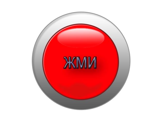 Как сделать мигающую кнопку в css - Savvinka.ru