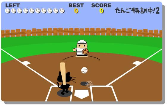 Ball Game : Flash Baseball