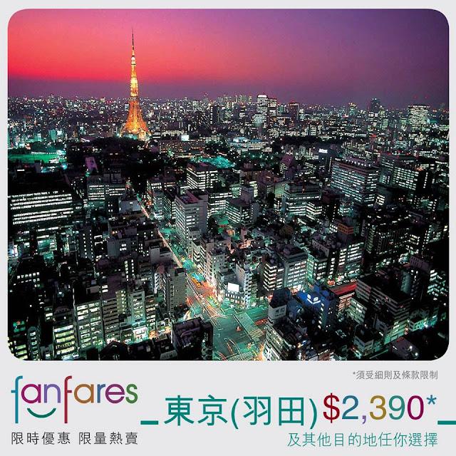 Fanfares香港飛東京(羽田) HK$2390,連稅HK$2768