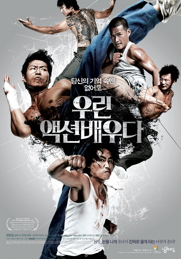 Action Month Review: Action Boys / 우린 액션배우다 (2008)