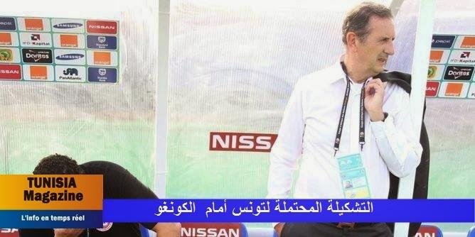 التشكيلة المحتملة لتونس أمام  الكونغو