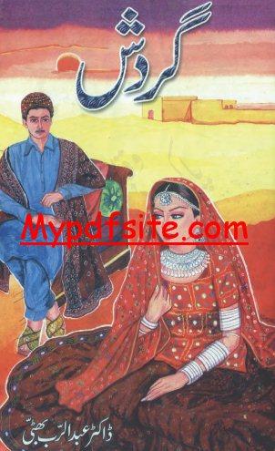Gardash By Dr. Abdurab Bhati