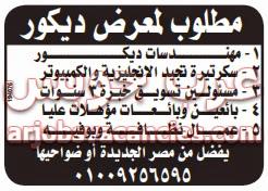 وظائف خالية فى القاهرة معرض ديكور
