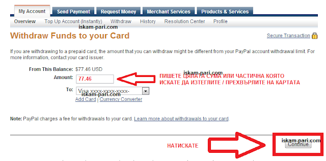 Teglene na pari ot PayPal 3