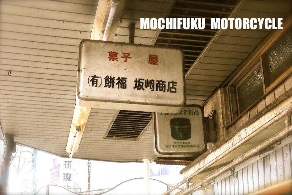 餅福モーターサイクル