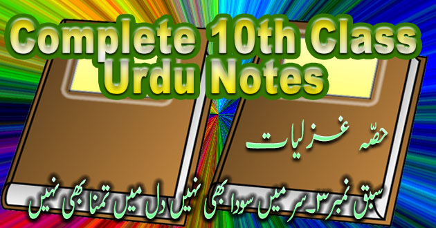 10th Class Urdu Notes Ghazliat # 3