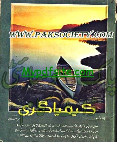 Kemya Gari By Umar Ghazali