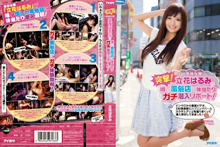[IPZ-521] Tachibana Harumi