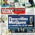 Τα πρωτοσέλιδα των αυριανών κυριακάτικων εφημερίδων ΑΠΟΨΕ στο Down Time