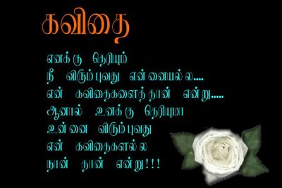 tamil love feel kavithai search results calendar 2015