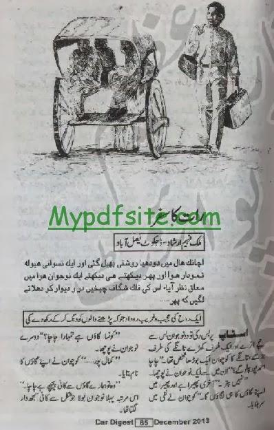 Raat Ka Safar By Malak Faheem
