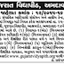 Gujarat Vidyapith Ahmedabad Various Recruitment 2015 (Advertisement 12/2015-16)