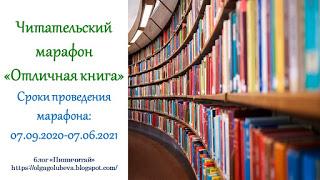 """Проект """"Отличная книга"""" Голубевой О.Н."""