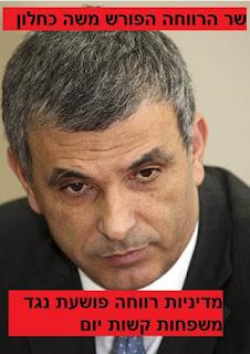 שר הרווחה הפורש משה כחלון - מדיניות רווחה פושעת נגד משפחות קשות יום