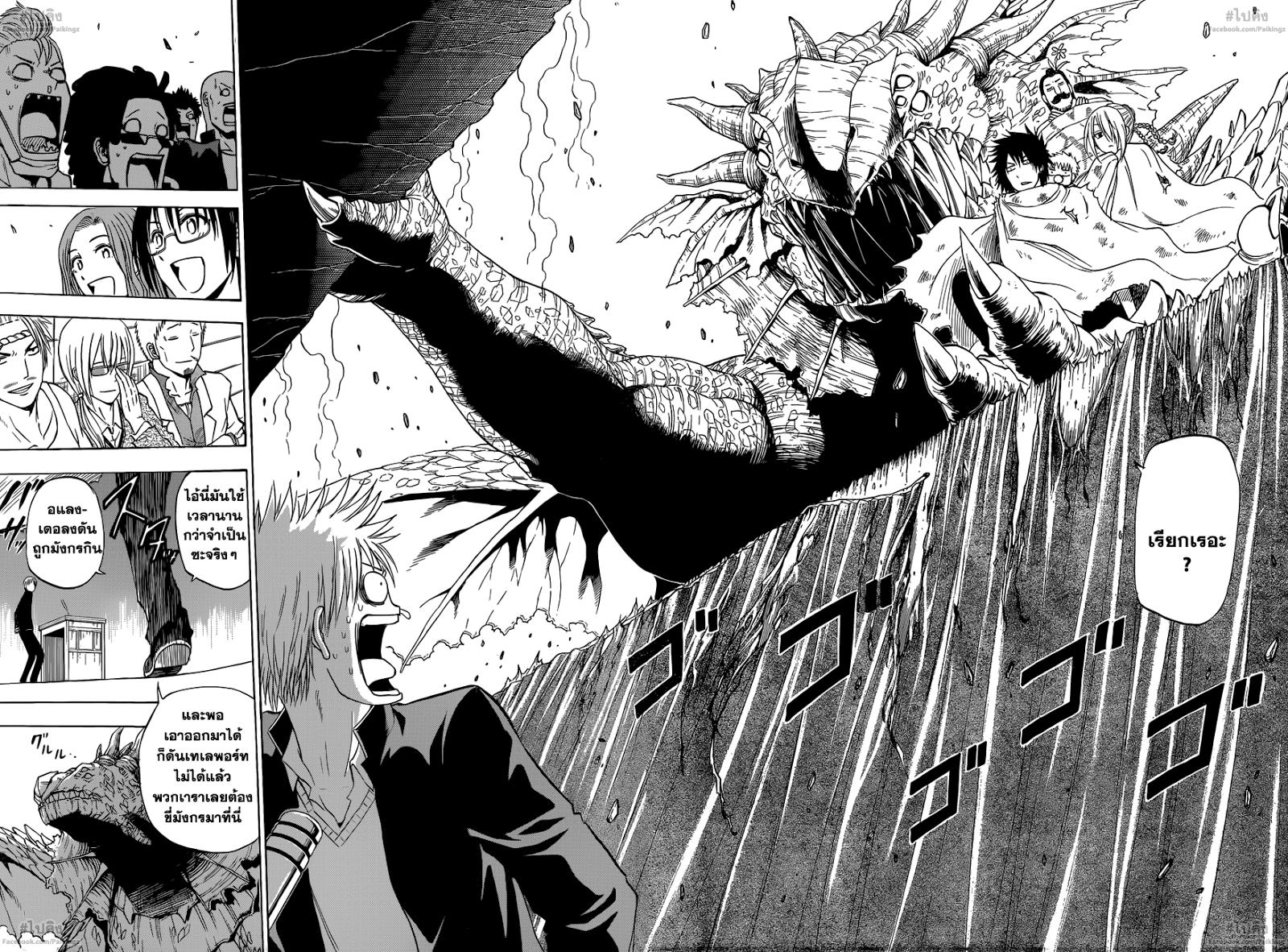 อ่านการ์ตูน Beelzebub240 แปลไทย บาบูสุดท้าย ลาก่อนบาบู ม.อิชิยาม่า