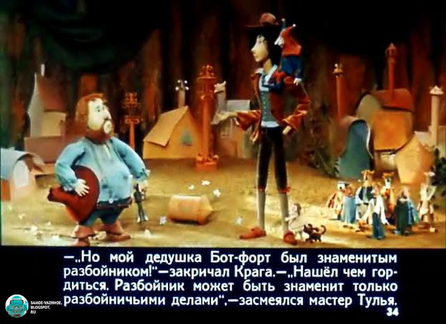 Диафильмы для детей