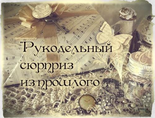 Галерея старинных подарков