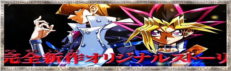 Tease do novo filme de Yu-Gi-Oh!