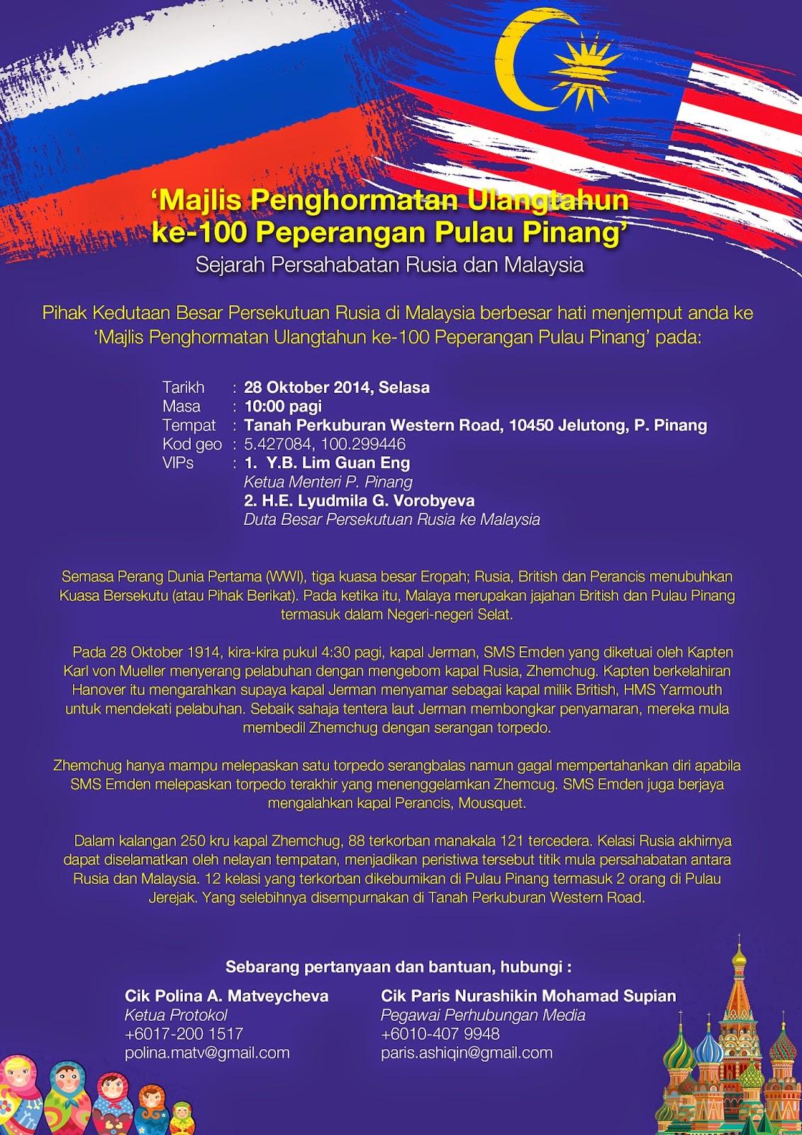 The Battle of Penang 1914 | Majlis Penghormatan Ulangtahun ke-100 Peperangan Pulau Pinang