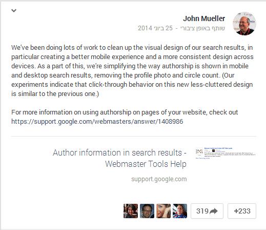 ג'ון מיולר מגוגל בפוסט על הסרת תג authorship