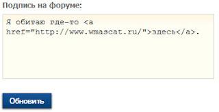 настройка подписи для форума социальной сети оптимизаторов и вебмастеров
