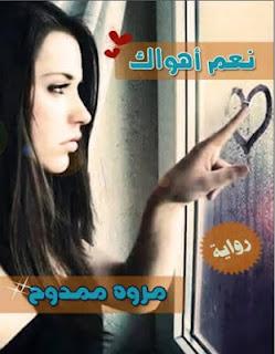 تحميل رواية نعم اهواك - مروه ممدوح PDF