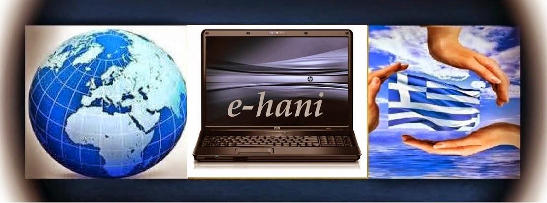 e-hani.blogspot.gr