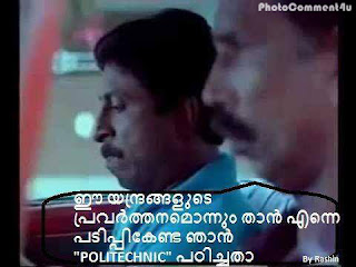 Funny Malayalam Film Dialogues For Fb Photo Comments