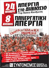 ΑΠΕΡΓΙΑ 8 ΔΕΚΕΜΒΡΗ