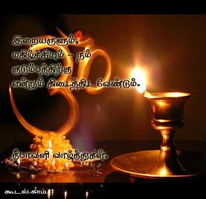 Diwali cards in tamil 2014 diwali greetings in tamil 2014 diwali greetings in tamil 2014 m4hsunfo