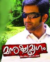 Manushya Mrugam (2011) - Malayalam Movie