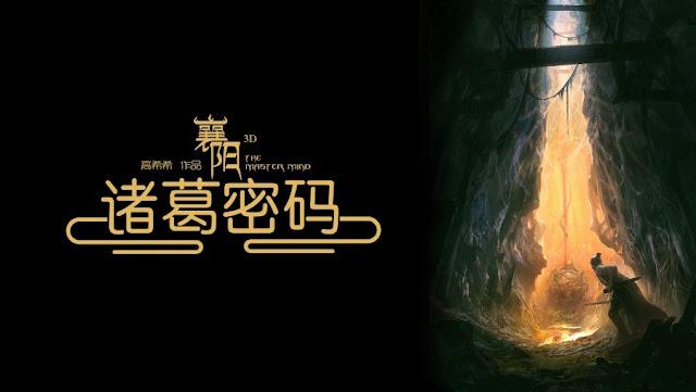 ตัวอย่างภาพและชื่อเรื่องในภาษาจีน