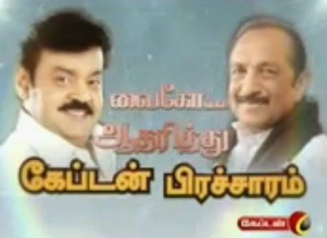 Captain TV 02 04 2014 Nigalvugal