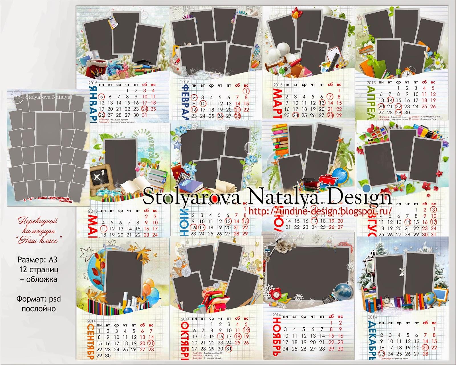 Календарь 4 класс
