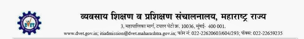Maharashtra ITI Admission August 2014