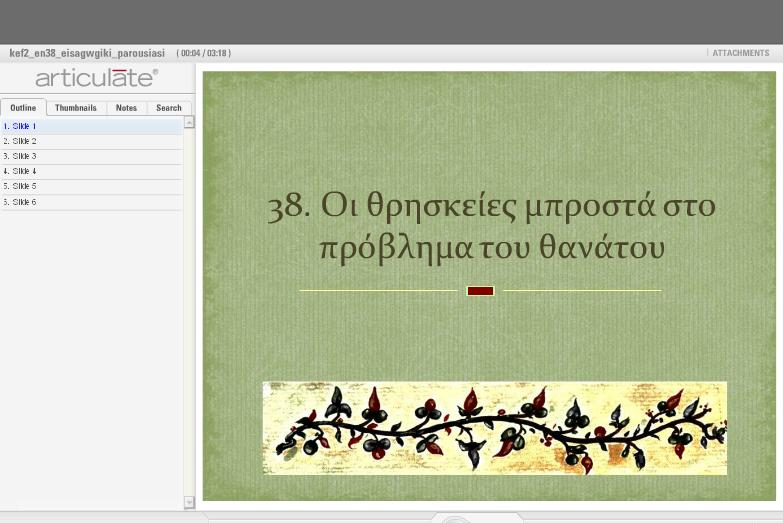 http://ebooks.edu.gr/modules/ebook/show.php/DSGL-B126/498/3245,13202/extras/Html/kef2_en38_eisagwgiki_parousiasi_popup.htm