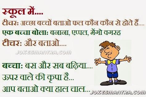 Hindi Jokes Best Hindi Jokes Hindi Jokes Photos Image Non Veg Funny ...