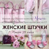 """Анонс СП """"Женские штучки"""" с Татьяной Ширниной"""