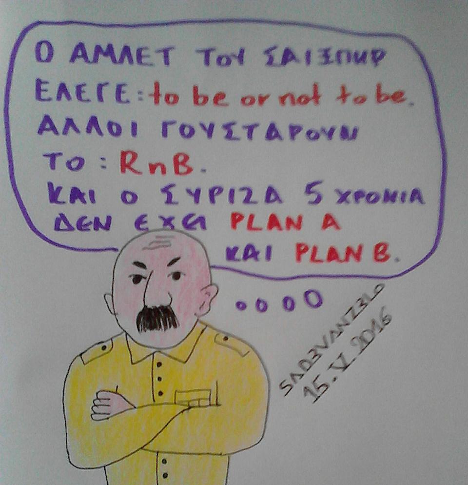 Hamlet - RnB - Plan B