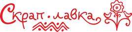 Наш спонсор - Скрап-Лавка