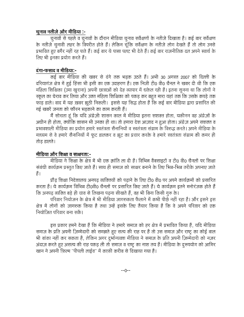 aaj ki bhartiya nari essay  aaj ki bhartiya nari essay
