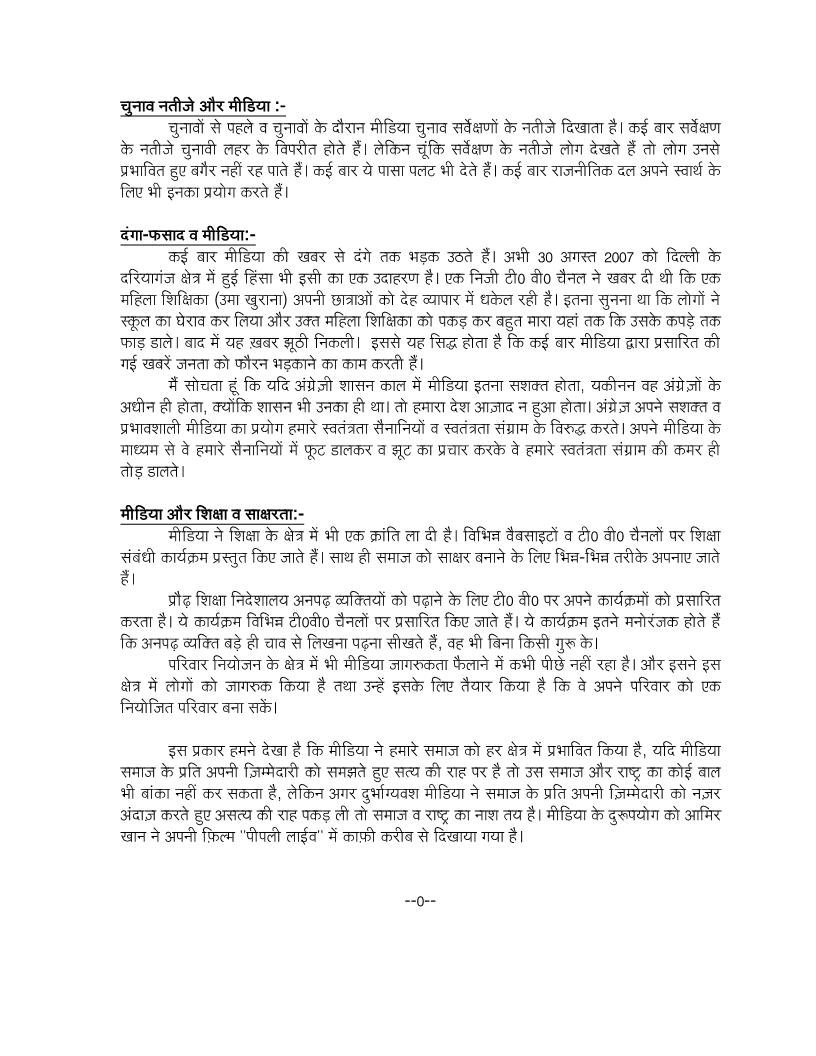 Nari shakti essay writer